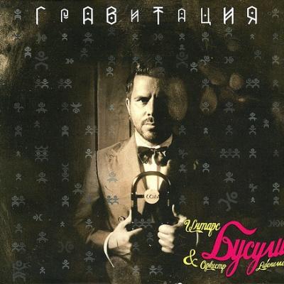 Intars Busulis - Gravitacija (Album)