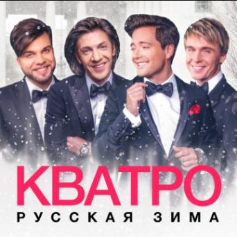 КВАТРО - Русская зима