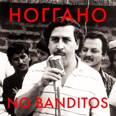 Ноганно - No Banditos