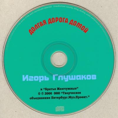 Игорь Глушаков - Долгая Дорога Домой (Album)