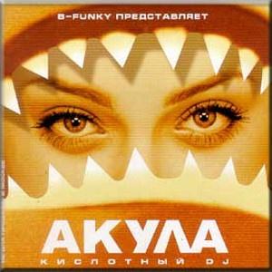 Акула (Оксана Почепа) - Кислотный DJ (Album)