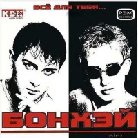 БонХэй - Альбом 1993 года