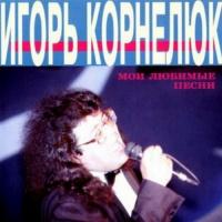 Игорь Корнелюк - Мои Любимые Песни (Album)