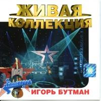 Игорь Бутман - Живая Коллекция