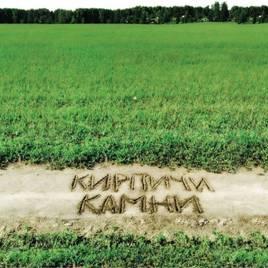 Кирпичи - Камни (Album)
