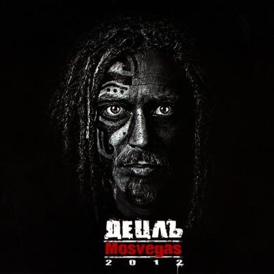 Децл aka Le Truk - Mosvegas 2012 (Album)