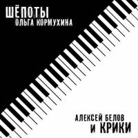 Ольга Кормухина - Шёпоты И Крики
