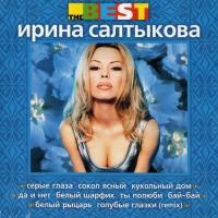 Ирина Салтыкова - Best