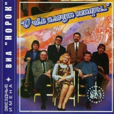 Виа Норок - О Чем Плачут Гитары (Album)