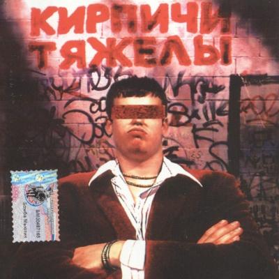 Кирпичи - Кирпичи Тяжелы (Album)