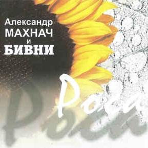 Александр Махнач и Бивни - Роса