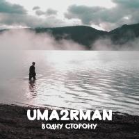 Uma2rman - В одну сторону