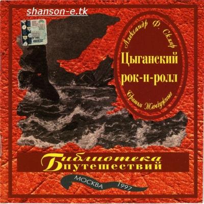 Александр Ф. Скляр - Цыганский Рок-Н-Ролл (Album)