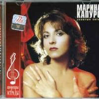 Марина Капуро - Золотые Хиты