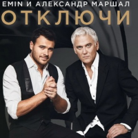 Emin - Отключи