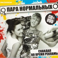 Пара Нормальных - Скандал (Album)