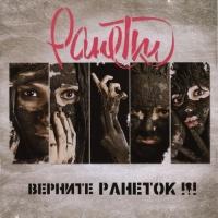 Ранетки - Верните Ранеток!!! (Album)