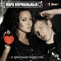 - ...я придумаю happy end...