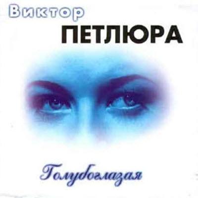 Виктор Петлюра - Голубоглазая (Album)