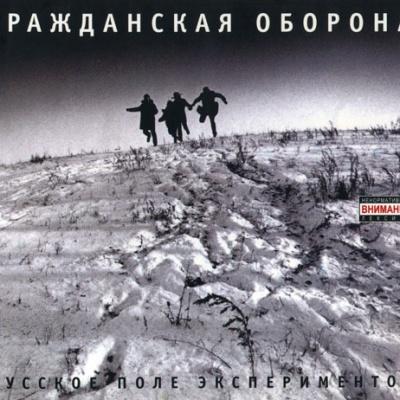 Гражданская Оборона - Русское Поле Экспериментов