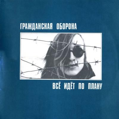 Гражданская Оборона - Всё Идет По Плану (Vinyl)