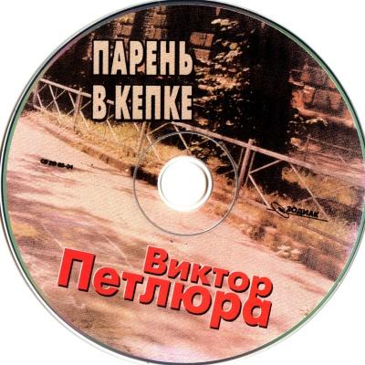 Виктор Петлюра - Белая Невеста