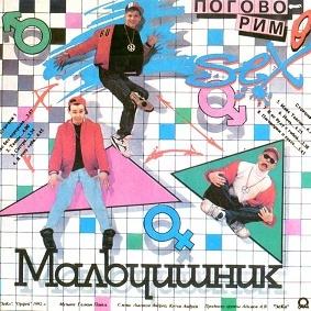 Мальчишник - Поговорим О Сексе (Vinyl)