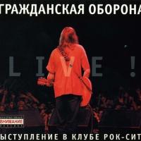 Гражданская Оборона - Live! Выступление В Клубе Рок-Сити
