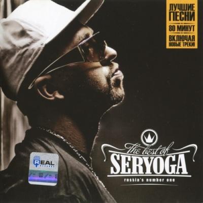 Серёга - The Best Of Seryoga (Compilation)