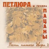 Виктор Петлюра - Песни Нашего Двора (Album)
