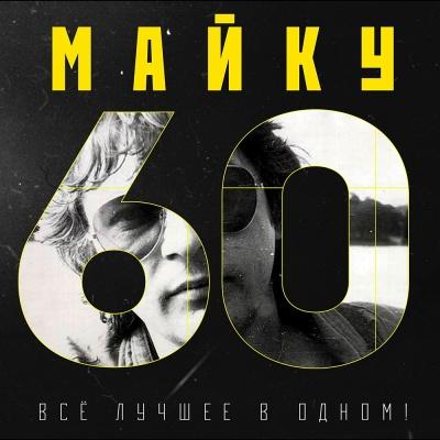 Зоопарк - Майку - 60. Все Лучшее В Одном! (Tribute)