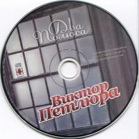 Виктор Петлюра - Два Полюса (Album)
