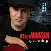 Виктор Петлюра - Приговор (Album)