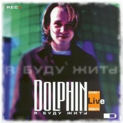 Дельфин (Dolphin) - Я Буду Жить (Album)