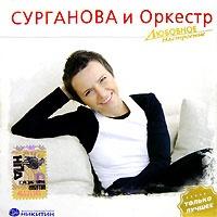 Сурганова И Оркестр - Любовное Настроение (Compilation)