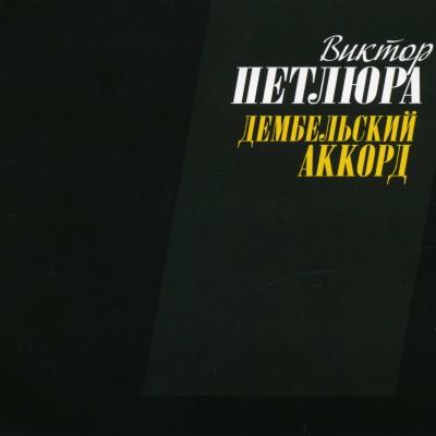 Виктор Петлюра - Дембельский Аккорд (Album)