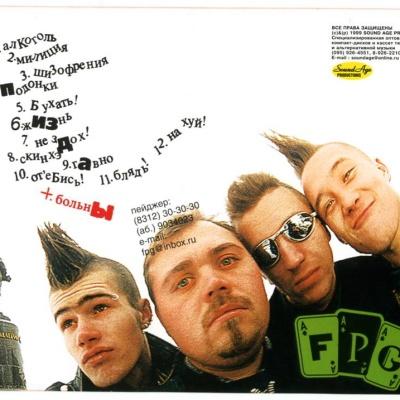 F.P.G (Fair Play Gang) - Родина Ждёт Героев... (Album)