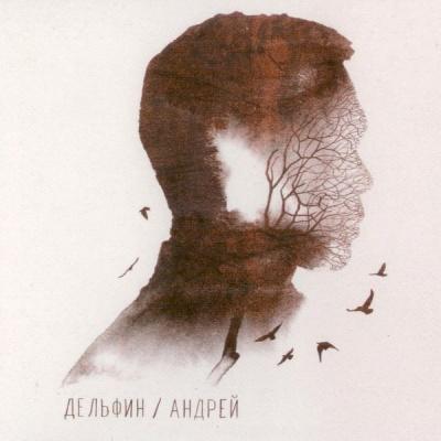 Дельфин (Dolphin) - Андрей (Album)