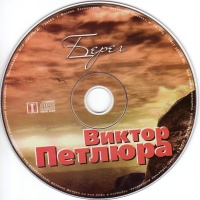 Виктор Петлюра - Берег (Album)