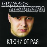 Виктор Петлюра - Ключи От Рая (Album)