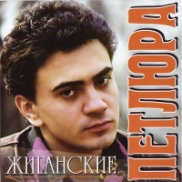 Виктор Петлюра - Жиганские (Album)