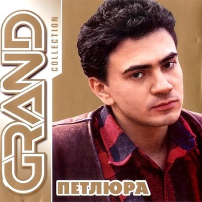 Виктор Петлюра - Grand Collection (Album)