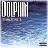 Дельфин (Dolphin) - Вера