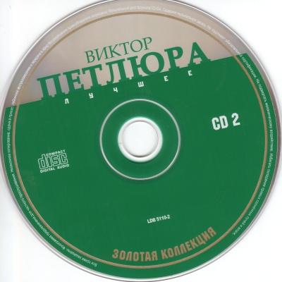 Виктор Петлюра - Золотая Коллекция CD2 (Album)