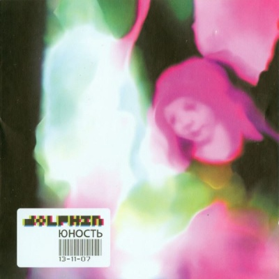 Дельфин (Dolphin) - Юность (Album)