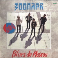 Зоопарк - Blues De Moscou #2