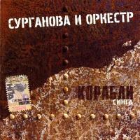 Сурганова И Оркестр - Корабли (Single)