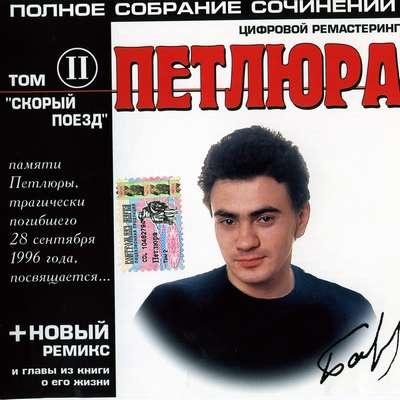 Виктор Петлюра - Скорый Поезд (Album)