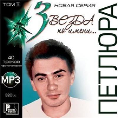 Виктор Петлюра - Звезда По Имени (Album)