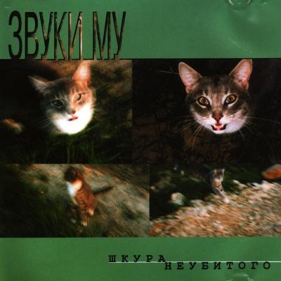 Звуки Му - Шкура Неубитого (Album)